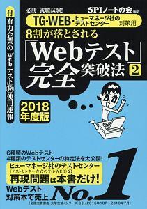 8割が落とされる「Webテスト」完全突破法 2018