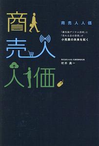 村井眞一『商売人人価 「最先端デジタル技術」と「売れる店の思想」が小売業の未来を拓く』