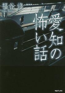 福谷修『愛知の怖い話』