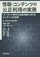 情報・コンテンツの公正利用の実務 IT/ネット時代の企業活動におけるコンテンツの活用