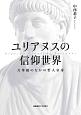 ユリアヌスの信仰世界 万華鏡のなかの哲人皇帝