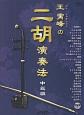 王霄峰-ワンシャオフォン-の二胡演奏法~中級編~<二胡教本> 教則DVD付き