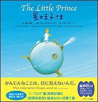 『星の王子さま』葉祥明