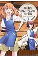 珈琲店タレーランの事件簿 彼女はカフェオレの夢を見る (2)