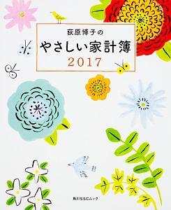 『荻原博子のやさしい家計簿 2017』荻原博子