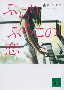 『ぶらりぶらこの恋』吉川トリコ