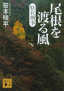『駐在刑事 尾根を渡る風』笹本稜平