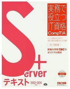 Server+ テキスト SK0-004対応 実務で役立つIT資格CompTIAシリーズ