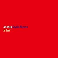 美山夏蓉子『Amazing Kayoko Miyama At Last』