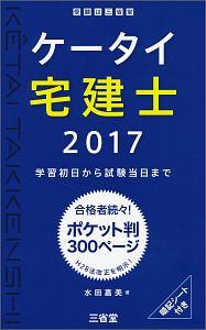 ケータイ宅建士 2017