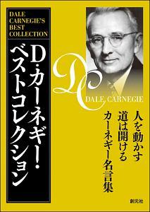 D・カーネギー・ベストコレクション 3冊セット 「人を動かす」「道は開ける」「カーネギー名言集」