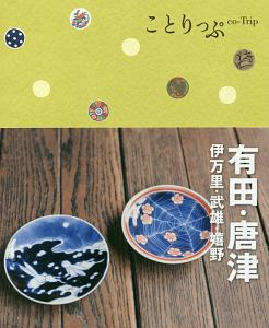 ことりっぷ 有田・唐津 伊万里・武雄・嬉野