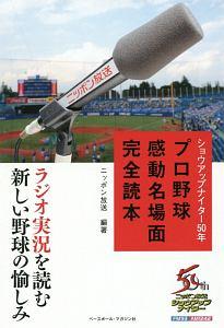 ニッポン放送『プロ野球感動名場面完全読本』