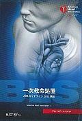 BLS プロバイダーマニュアル AHAガイドライン 2015準拠
