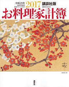 お料理家計簿<講談社版> 2017