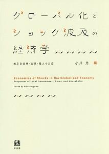グローバル化とショック波及の経済学
