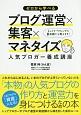 ゼロから学べる ブログ運営×集客×マネタイズ人気ブロガー養成講座
