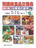 腎臓病食品交換表<第9版>