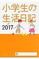 小学生の生活日記 2017
