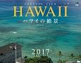ハワイの絶景カレンダー 2017