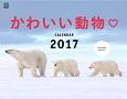 かわいい動物カレンダー 2017