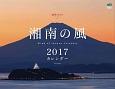 湘南の風カレンダー 2017