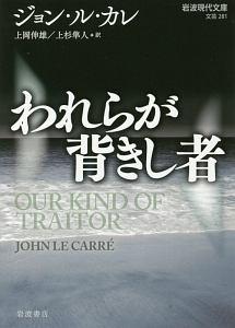 『われらが背きし者』ジョン・ル・カレ