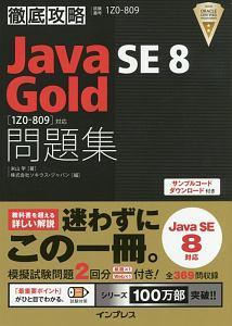 徹底攻略 Java SE 8 Gold 問題集[1Z0-809]対応