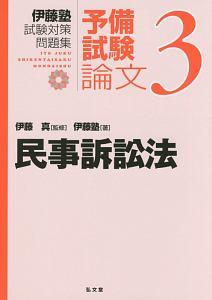 民事訴訟法 伊藤塾試験対策問題集 予備試験論文3