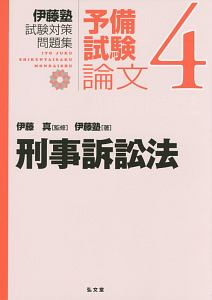 刑事訴訟法 伊藤塾試験対策問題集 予備試験論文4