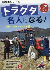 トラクタ名人になる! 耕耘・代かき・メンテの技 現代農業特選シリーズ12