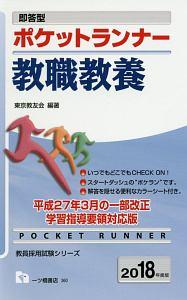 教職教養 ポケットランナー 即答型 教員採用試験シリーズ