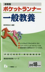 一般教養 ポケットランナー 即答型 教員採用試験シリーズ
