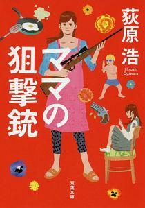 ママの狙撃銃<新装版>