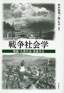 『戦争社会学 理論・大衆社会・表象文化』好井裕明