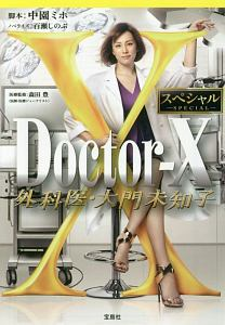 Doctor-X 外科医・大門未知子スペシャル