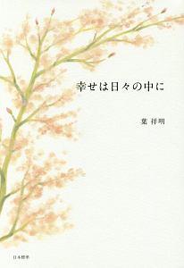 『幸せは日々の中に』葉祥明