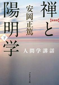 禅と陽明学<新装版>