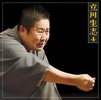 立川生志4 「朝日名人会」ライヴシリーズ117 道具屋/品川心中