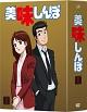 美味しんぼ DVD-BOX1