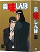 美味しんぼ DVD-BOX2