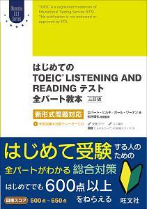 はじめてのTOEIC LISTENING AND READINGテスト全パート教本<三訂版> CD付