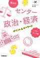 蔭山のセンター政治・経済 ポイント&キーワード<パワーアップ版> 大学受験Nシリーズ