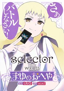 LRIG『selector infected WIXOSS~まゆのおへや~』