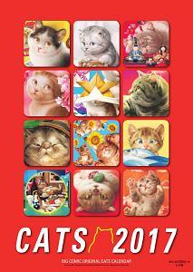 ビッグコミックオリジナル 村松誠 猫カレンダー 2017