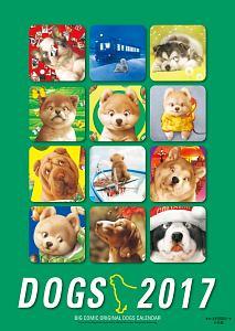 ビッグコミックオリジナル 村松誠 犬カレンダー 2017