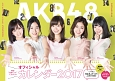 AKB48グループ オフィシャルカレンダー 2017
