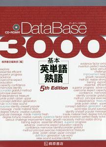 データベース3000 基本英単語・熟語 5th Edition CD付