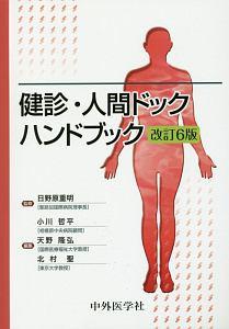 『健診・人間ドックハンドブック』日野原重明