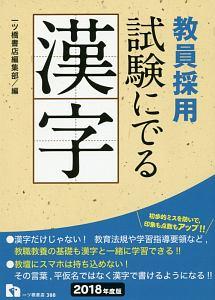 教員採用 試験にでる漢字 2018